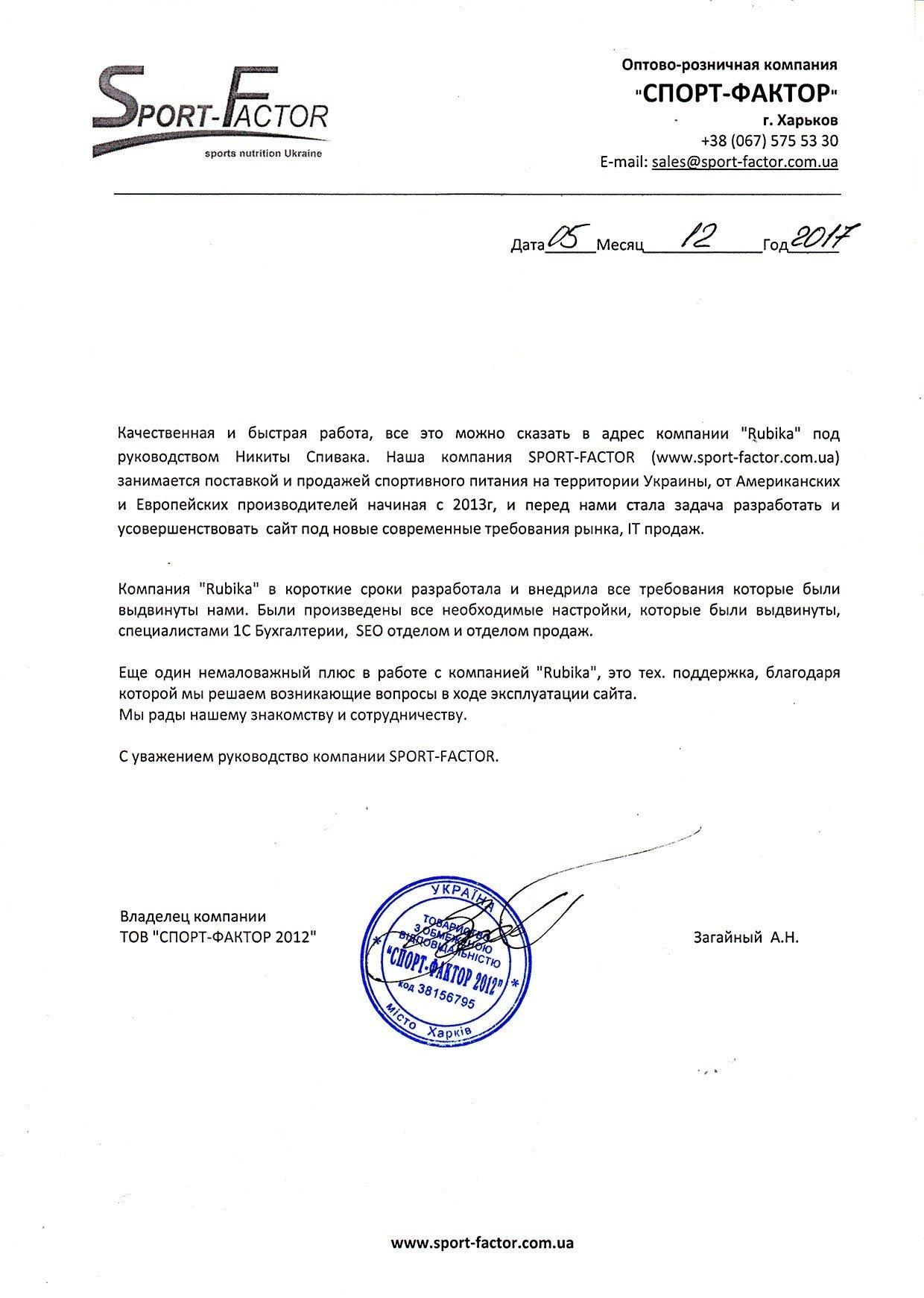 Відгук sport-factor.com.ua
