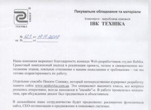 Відгук upakovka.com.ua