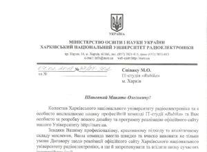 Відгук nure.ua