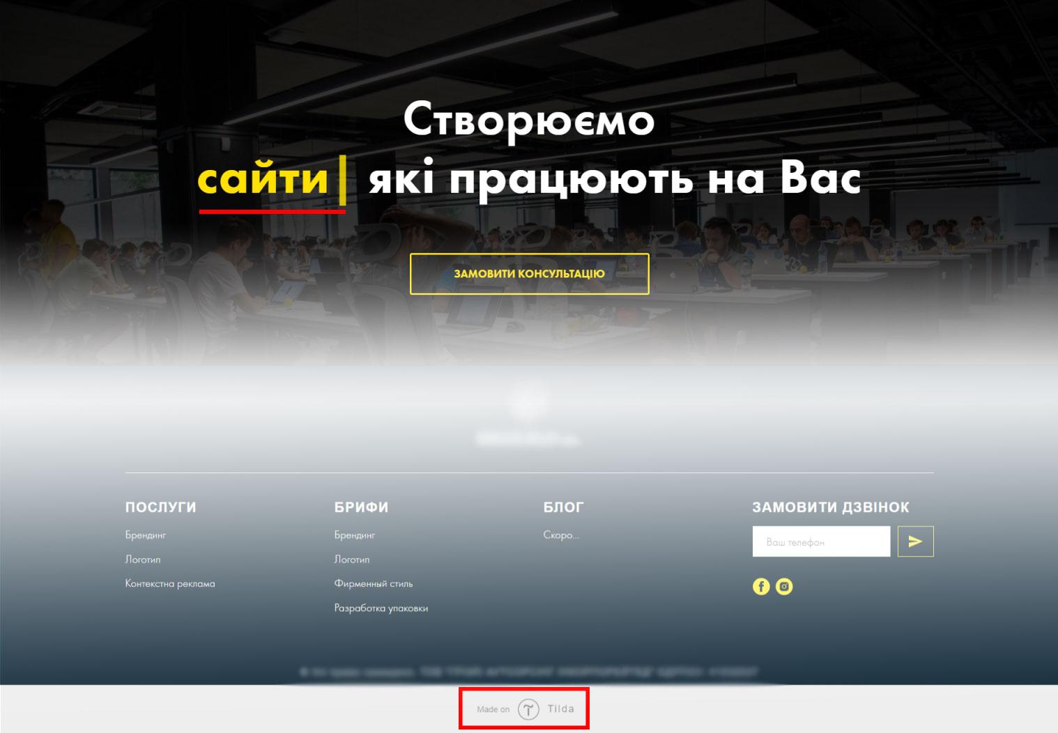 Сайт интернет-разработчиков на Tilda
